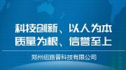 郑州纽路普科技有限公司